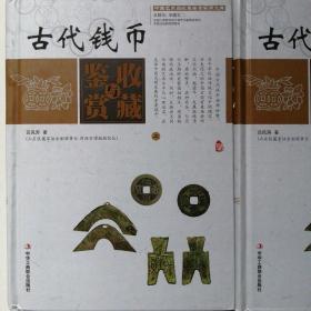 古代钱币收藏与鉴赏(上下)