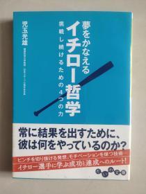 イチロー哲学 (日文原版)