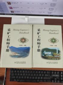 采矿工程师手册(上下)
