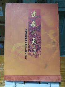 收藏纪实(河南省收藏协会成立十周年纪念)
