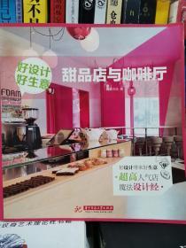 甜品店与咖啡厅好设计好生意好,设计带来好生意,超高人气店魔法设计经