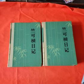 竺可桢日记第1册 第2册布面精装私人藏书