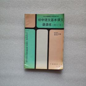 初中语文基本课本课课练 增订本