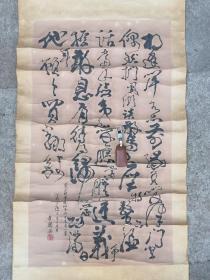 湖南师大老教授黄钧1980年草书四平尺。与马积高齐名。