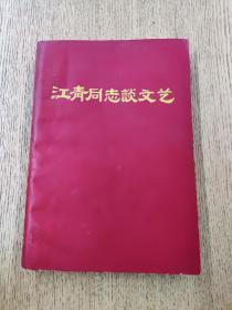 江青同志谈文艺