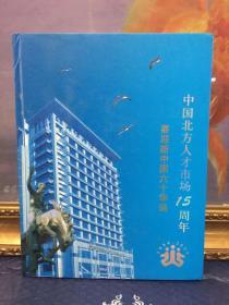 中国北方人才市场15周年纪念邮册(一版个性化邮票,一枚纪念封,8页28枚明信片)
