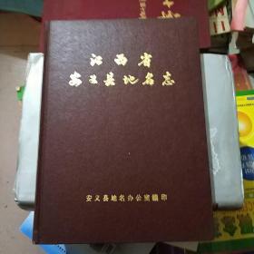 江西省安义县地名志
