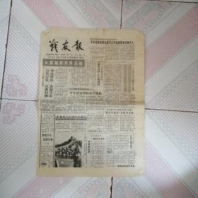 战友报 1991年12月7日