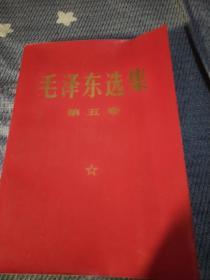 毛泽东选集第五卷   大32开   红皮面