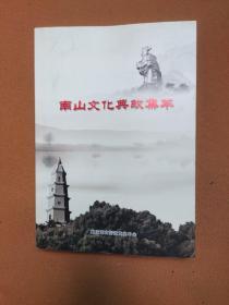 南山文化典故集萃
