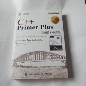 C++PrimerPlus第6版中文版