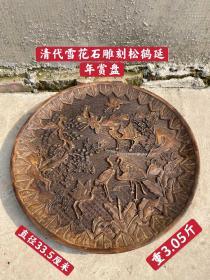 清代雪花石雕刻松鹤延年赏盘,雕刻精美,纯手工雕刻,包浆厚重,皮壳老辣,保存完好,成色如图