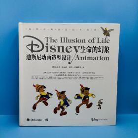生命的幻象:迪斯尼动画造型设计