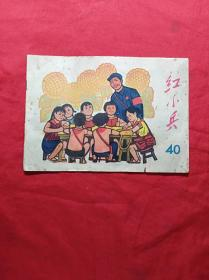 红小兵  1969年总40期