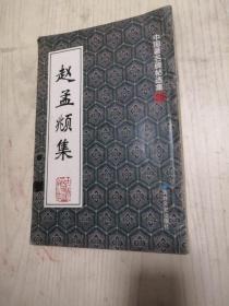 赵孟頫墨集