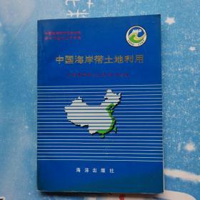 中国海岸带土地利用【书内干净】