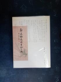 郑逸梅友朋书札手迹(布面精装限量珍藏)