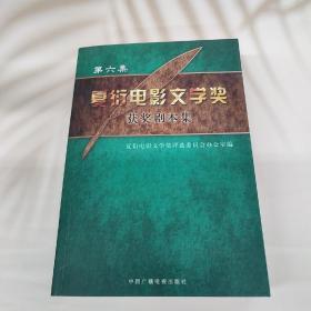 夏衍电影文学奖获奖剧本集.第六集