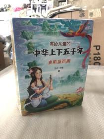 写给儿童的中华上下五千年 彩色注音版 全10册  写给儿童的中国历史故事书籍 小学生一二三年级课外阅读】未开封