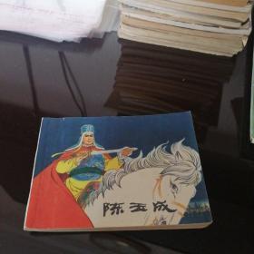 连环画:陈玉成