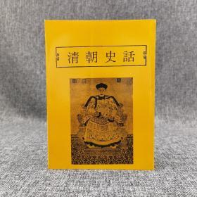 特惠· 台湾万卷楼版 木铎编辑室《清朝史话》
