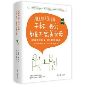 干杯,我们都是不完*父母(献给世间所有不完*,但刚刚好的父母们)❤ 凯蒂·柯比 北京日报出版社(原同心出版社)9787547726853✔正版全新图书籍Book❤