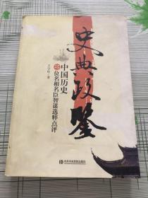 史典政鉴:中国历史25位名相名臣智谋选粹点评