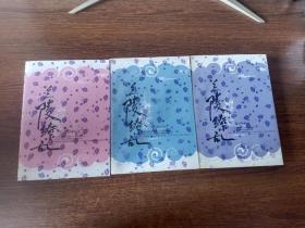 兰陵缭乱(1-3册)
