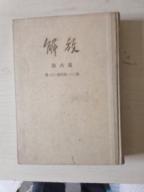 解放(第六集)第101期至120期【精装合订本】