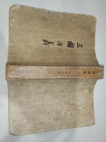 三国演义   上下册全【1957年4月上海1版 北京2印,繁体字竖排本,内页干净】,