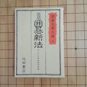 (日文原版)围棋新法(围棋名著文库)