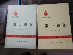 (历史知识读物)第一国际+第二国际(两本合售)