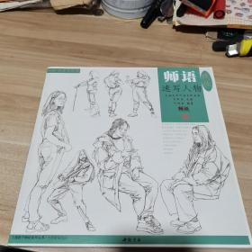 师语速写人物/主题教学师语系列丛书