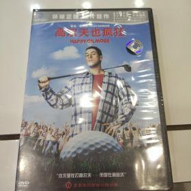 DVD高尔夫也疯狂(未开封)