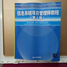 信息系统项目管理师教程  第2版