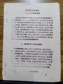 高州县石古供销社 一九七三年财务分析(油印本)