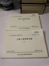 中华人民共和国行业推荐性标准:公路工程预算定额(上下)(JTG\T B06-02-2007)