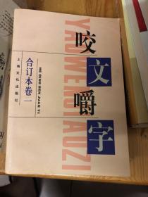 咬文嚼字杂志合订本1995-2003共九本