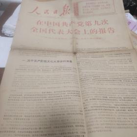 人民日报(1969年4月28日)六版全,林彪在中国共产党第九次全国代表大会上的报告