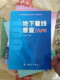 地下管线普查100问/测绘系列·测绘地理信息知识丛书