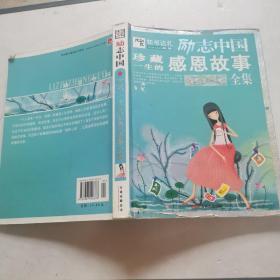励志中国:珍藏一生的感恩故事全集  16开 21.7.26