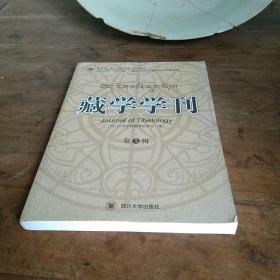 藏学学刊(第5辑)