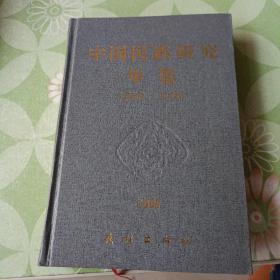 中国民族研究年鉴.1996-1997
