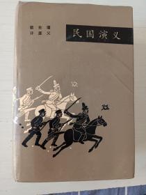 民国演义(全四册,合订本)