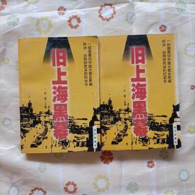 旧上海黑幕 上下