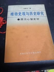 唯物史观与历史研究:西方心智史学(作者签赠本)