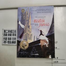 假话国历险记 国际大奖儿童文学 (美绘典藏版)