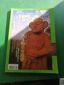 中华遗产2013.6