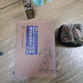 宋江三十六人考实 杨家将故事考信录(余嘉锡著作)
