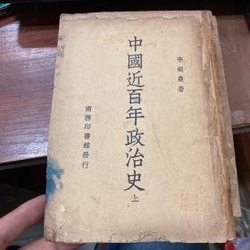 中国近百年政治史(全二册)